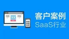 电商宝:SaaS模式的电商ERP有哪些好处?