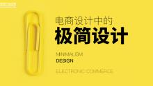 【干货】电商设计中的极简设计