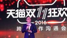 2016淘宝天猫双11玩法详解