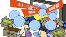 """""""火力全开""""备战双十一 阿里京东网易各有""""套路"""""""