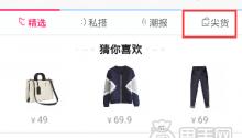 淘宝iFashion尖货频道招商规则详解