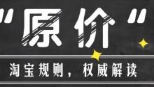 """【深度解读】淘宝客服淘小宝:淘宝规则禁用""""原价"""",卖家必须合规标示价格"""