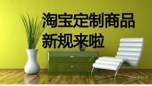 《淘宝网定制商品管理规范》公布,11月8日将首次生效