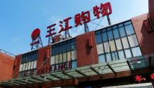 """三江购物连续7天涨停,要花16.7亿布局""""新零售"""""""