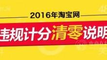 12月31日要清零!淘宝网发布2016年违规计分说明
