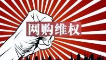 淘宝苏宁双11存先提价后降价行为,被中消协点名