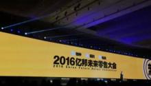 """未来零售的爆发点!""""广州共识""""达成"""