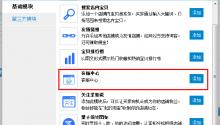 """淘宝新旺铺装修教程:如何添加""""客服中心""""模块"""