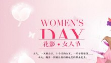 2017淘宝天猫38女王节活动报名入口
