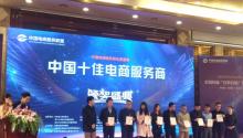 电商宝荣获中国电商服务商联盟年度十佳优秀解决方案奖