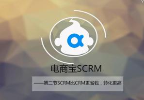 电商宝SCRM是什么?电商宝scrm有哪些功能?