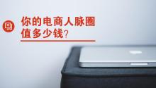  测一测:你的电商人脉圈值多少钱?