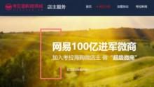 丁磊开始做微商 斥100亿招募网易考拉微店主
