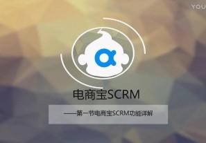 电商宝SCRM功能详解