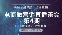 电商微营销茶会第4期 | 卖家如何运营公众号?