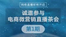 茶会 | 属于电商微营销的网络聚会!