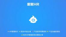 """""""爱聚HR""""正式发布,开启工作""""第二春""""!"""