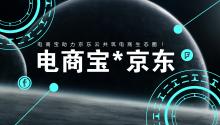 电商宝助力京东云共筑电商生态圈!
