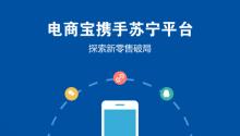 聚焦全渠道 | 电商宝携手苏宁平台,探索新零售破局