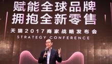 """阿里CEO张勇用""""四个重构""""""""五个支柱""""诠释新零售"""