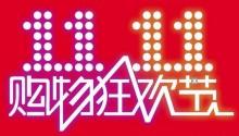 """双十一30天倒计时,马云如何玩出新零售元年的""""新""""花样?"""