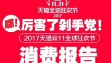 双十一消费者报告,天猫双11让一线城市大洗牌,新座次为上海、北京、杭州、深圳!