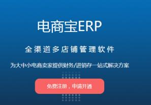 电商宝ERP全新功能上线,打通供应商与采购管理!