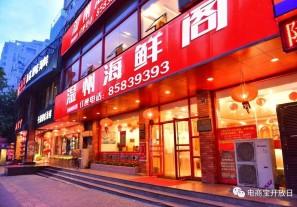 外卖O2O时代来临,温州海鲜阁迎来新发展!