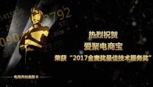 """爱聚电商宝荣膺2017金麦奖""""最佳技术服务奖"""""""