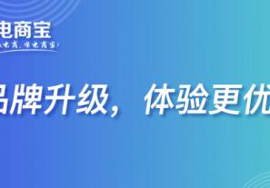 爱聚六周年之际,电商宝迎来产品&品牌大升级!