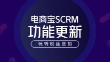 2018第一磅!电商宝SCRM助力商家玩转粉丝营销