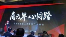 京东新通路正式进军餐饮B2B 同时推出全新仓配体系