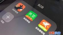 """餐饮B2B再迎巨头玩家 这块""""难啃""""的市场格局要变?"""