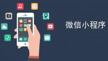 """分析:新零售时代小程序如何""""搅局""""电商江湖"""