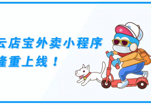 告别平台绑架!云店宝小程序助力商家自建外卖平台~