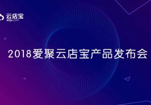 爱聚云店宝产品发布会,外卖小程序全年免费用!