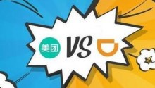 """美团VS滴滴:互联网出行打响""""第二回合""""战斗"""