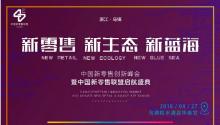 中国新零售创新峰会邀您共同见证新时代零售业变革之路!