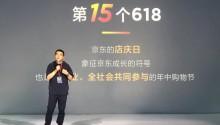 """史无前例618 京东360度炫""""黑科技"""""""