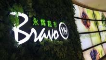 永辉能成为腾讯的新零售标杆吗?