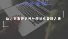 电商宝SCRM会员管理:助力商家开启粉丝精细化管理之路(粉丝管理)
