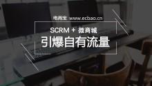 构筑自有流量池,电商宝SCRM(微信公众号和个人号管家)助力企业打赢粉丝争夺战