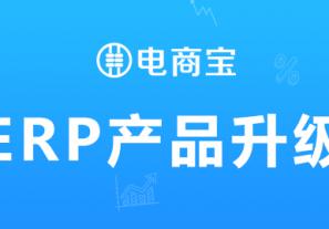 电商宝ERP新版发布:新增半成品仓储解决方案!