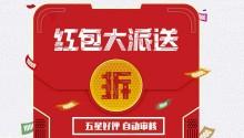 电商企业营销案例方案:2019年618大促用红包推广引流