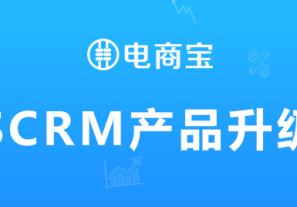 电商宝SCRM新增【爆款养成】营销应用!
