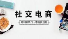 2018社交电商大事记 展望19年电商卖家玩法新趋势