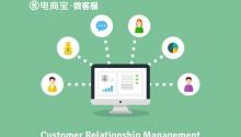 电商宝微客服绩效团队管理之微信零售团队pk激励