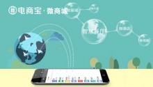 [教程]微信公众号(服务号)与电商宝微商城绑定操作图解详解