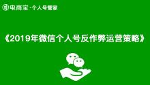 2019年微信个人号反作弊运营策略 个人号运营须知