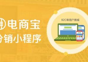 电商宝单商户分销版(S2B2C)微商城小程序产品说明及功能介绍